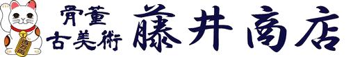 骨董品の買取・販売 | 岐阜羽島の藤井商店